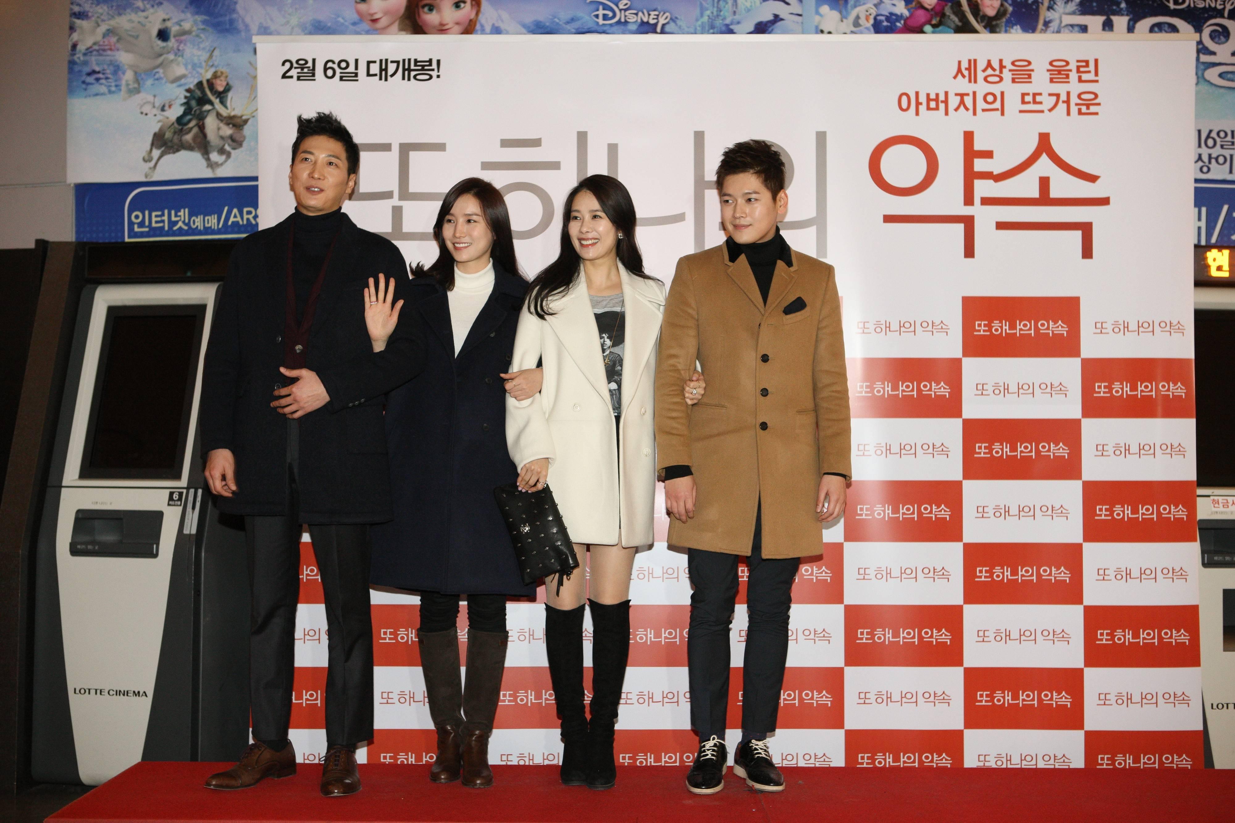 Hwangbo and yunho dating