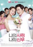 My Love, My Bride - 2014