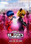 Miraculous 2: The Secret of Miracle Stone