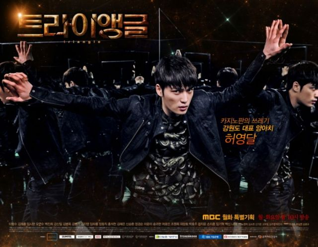 Character Poster - Yeong-Dal/Dong-cheol