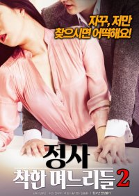 An Affair: Kind Daughters-in-law 2 (정사 : 착한 며느리들 2)