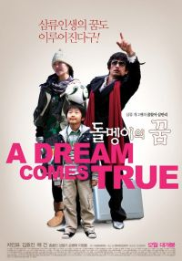A Dream Comes True (돌멩이의 꿈)