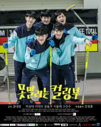 The Unstoppable Curling Team (못말리는 컬링부)