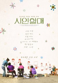 The Poem, My Old Mother (시인 할매)