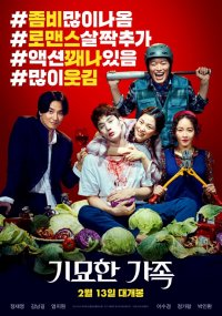 The Odd Family: Zombie On Sale (기묘한 가족)