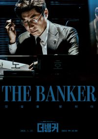 The Banker (더 뱅커)