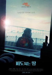 The Land on the Waves (파도치는 땅)