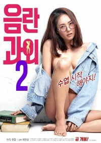 Erotic Tutoring 2 (음란 과외 2)
