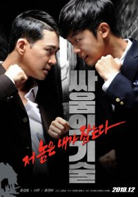 The Techniques of Fighting (싸움의 기술)