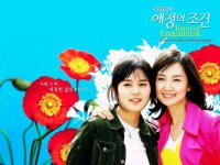 Terms of Endearment (애정의 조건)