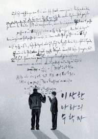 A Mathematician in Wonderland (이상한 나라의 수학자)