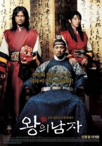The King and the Clown (왕의 남자)