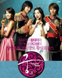 Princess Hours (궁)