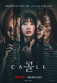 The Call (콜)
