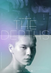 The Depths (심도)