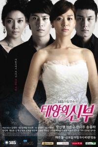 Bride of the Sun (태양의 신부)
