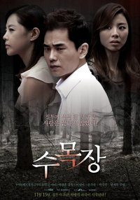 Natural Burial - The Movie (수목장)