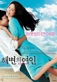 Woman on the Beach (해변의 여인)