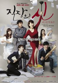 The Queen of Office (직장의 신)