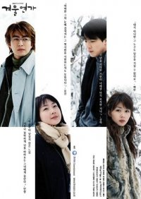 Winter Sonata (겨울연가)