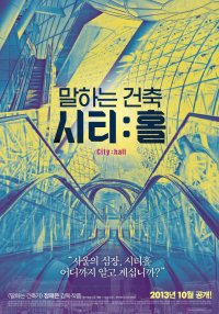 Talking Architect, City:Hall (말하는 건축 시티 : 홀)