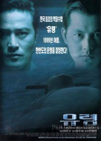 Phantom the Submarine (유령)