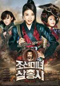 The Huntresses (조선미녀삼총사)