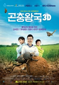 Insect Kingdom 3D (곤충왕국 3D)