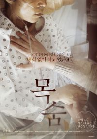 The Hospice (목숨)
