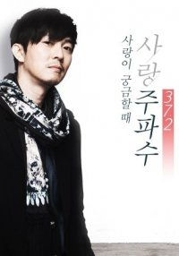 Love Frequency 37.2 (사랑 주파수 37.2)