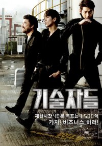 The Con Artists (기술자들)