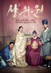 The Royal Tailor (상의원)