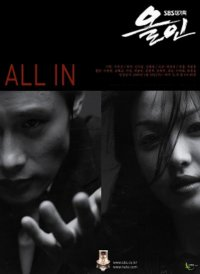 All In (올인)