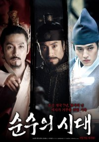 Empire of Lust (순수의 시대)