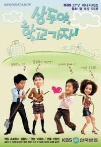 Sang Doo! Let's go to school (상두야, 학교가자!)