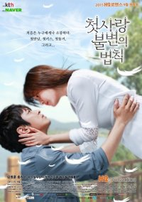 Immutable Law of First Love (첫사랑 불변의 법칙)