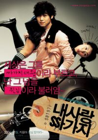 100 Days with Mr. Arrogant (내 사랑 싸가지)