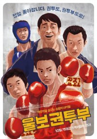 A Crybaby Boxing Club (울보 권투부)