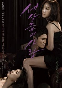 Love at the End of the World (세상 끝의 사랑)