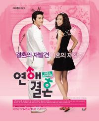 Love and Marriage (연애결혼)