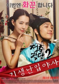 School of Youth 2: The Unofficial History of the Gisaeng Break-In (청춘학당2: 기생난입야사)