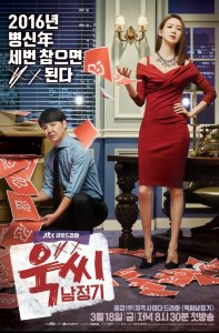 Ms. Temper and Nam Jung-gi (욱씨남정기)