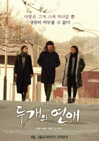 Two Rooms, Two Nights (두 개의 연애)