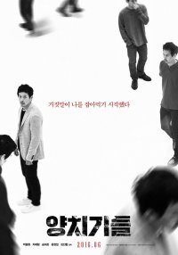 The Boys Who Cried Wolf (양치기들)