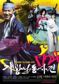 The Accidental Gangster and the Mistaken Courtesan (1724 기방난동사건)