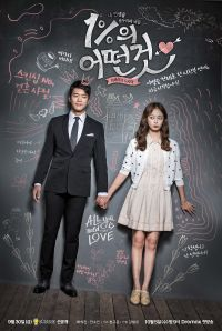 Something About 1% - 2016 (1%의 어떤 것)