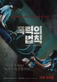 The Rule of Violence (폭력의 법칙: 나쁜 피 두 번째 이야기)