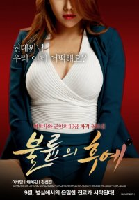 Descendants of Adultery (불륜의 후예)