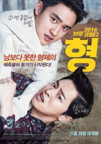 My Annoying Brother (형)