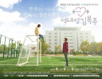Weightlifting Fairy Kim Bok-joo (역도 요정 김복주)